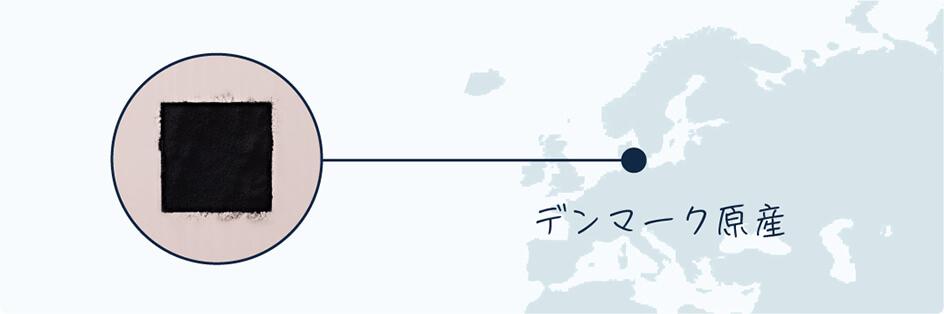デンマーク原産