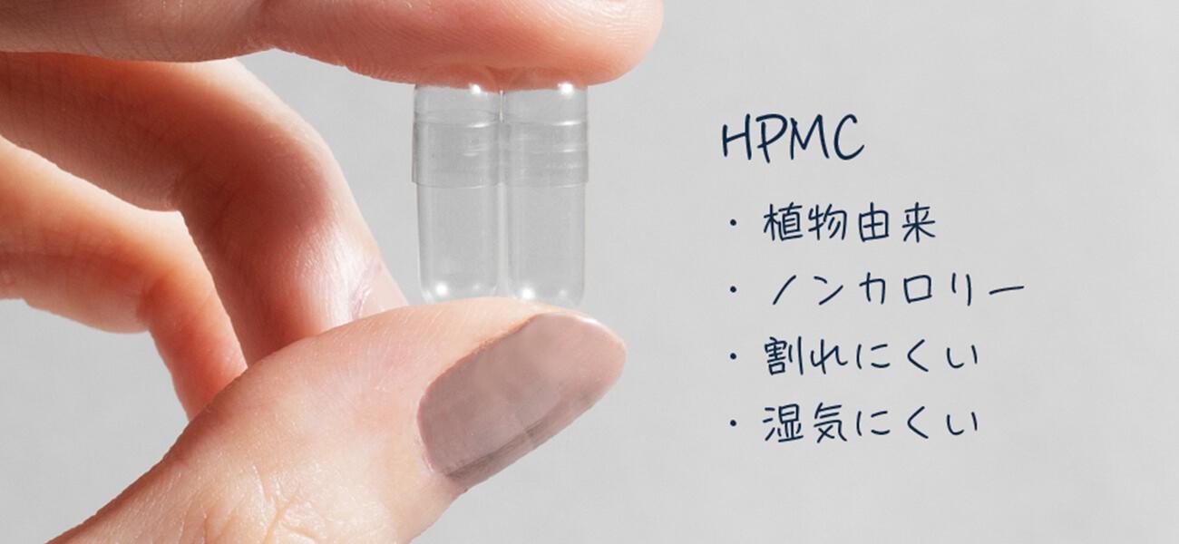 HPMC 植物由来・ノンカロリー・割れにくい・湿気にくい