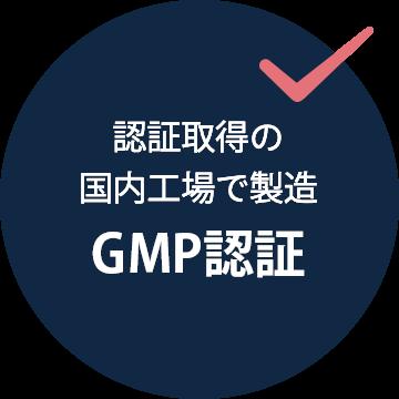 認証取得の国内⼯場で製造GMP認証